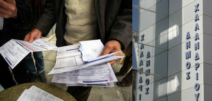 Μείωση ή απαλλαγή δημοτικών τελών για ευπαθείς ομάδες στο Χαλάνδρι