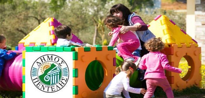 Εγγραφές στις παιδαγωγικές δομές του Δήμου Πεντέλης (παιδικοί και βρεφονηπιακοί σταθμοί)