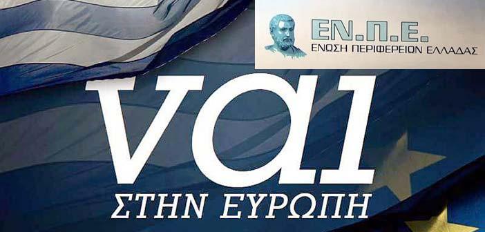 Ένωση Περιφερειών Ελλάδος: ΝΑΙ στην Ευρώπη