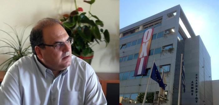 Είμαστε σίγουροι ότι ο δήμαρχος Σ. Ρούσσος θα κατεβάσει το πανό από το δημαρχείο