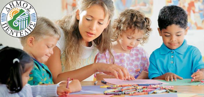 Ξεκινούν 30 Μαΐου οι εγγραφές στους Παιδικούς Σταθμούς Δήμου Πεντέλης