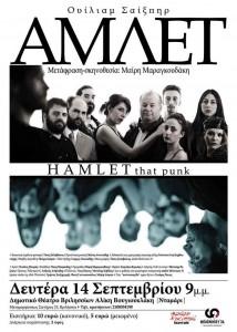 """Αφίσα παράστασης """"Hamlet that punk"""""""