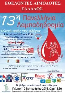 13η Πανελλήνια Λαμπαδηδρομία Εθελοντών Αιμοδοτών Ελλάδος