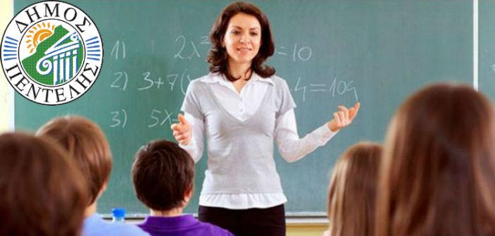 4η χρονιά λειτουργίας της ενισχυτικής διδασκαλίας στον Δήμο Πεντέλης