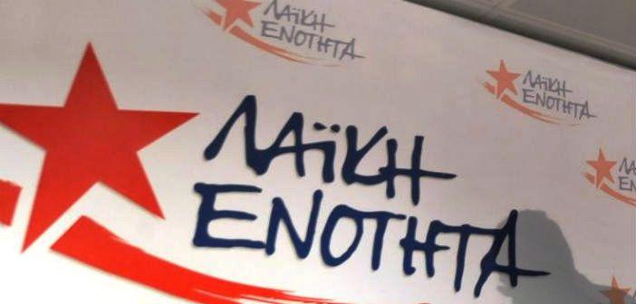 Ανοιχτή συγκέντρωση της Λαϊκής Ενότητας στο Μαρούσι