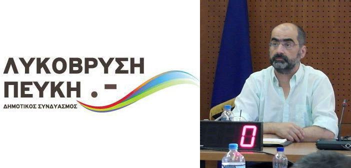 Με επικεφαλής τον Δ. Κωνστάντο κατεβαίνει στις εκλογές η Λυκόβρυση Πεύκη.-