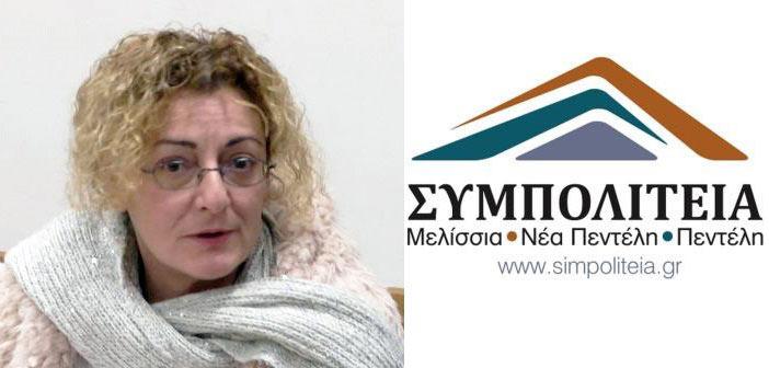Συμπολιτεία: Εμπαθής αντικατάσταση Ν. Κοσμοπούλου στην Οικ. Επιτροπή