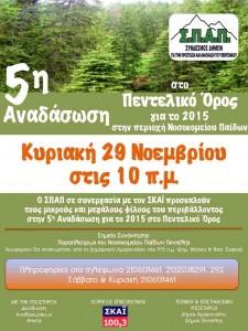 Αφίσα 5ης δενδροφύτευσης