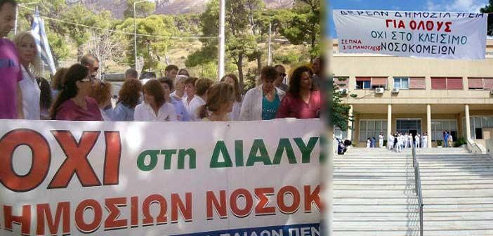 Κινητοποιήσεις ετοιμάζουν οι εργαζόμενοι στα νοσοκομεία της περιοχής