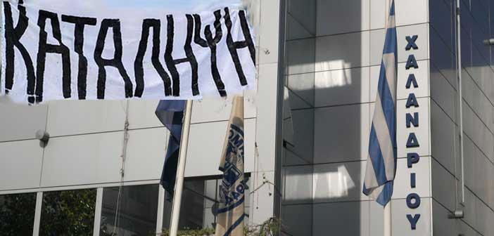 Κατάληψη του δημαρχείου Χαλανδρίου στις 5 Μαΐου