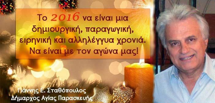 Γ. Σταθόπουλος: Ευχές για μία παραγωγική και αλληλέγγυα χρονιά