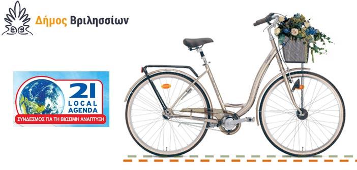 Ημερίδα προώθησης της χρήσης ποδηλάτου από ΣΒΑΠ & Δήμο Βριλησσίων