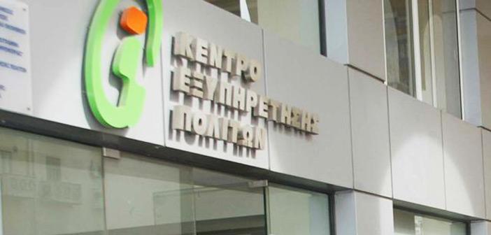 Λειτουργία ΚΕΠ Δήμου Βριλησσίων τον Αύγουστο