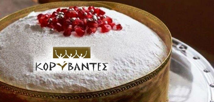 Την πρωτοχρονιάτικη πίτα τους κόβουν οι «Κορύβαντες»