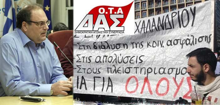 ΔΑΣ Δήμου Χαλανδρίου: Μαχητική απάντηση στις απειλές του δημάρχου