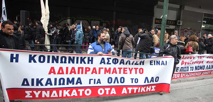 Συνδικάτο ΟΤΑ Αττικής: όλοι στη συγκέντρωση διαμαρτυρίας στις 30 Νοεμβρίου