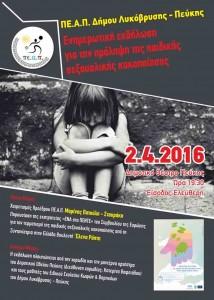 Αφίσα ΠΕΑΠ - Σεξουαλική κακοποίηση