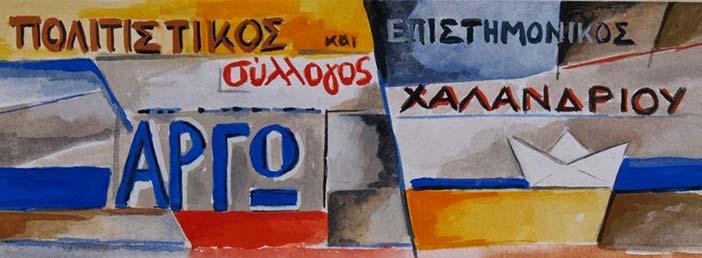 Ομαδική έκθεση ζωγραφικής με αφορμή τα 200 χρόνια από την έναρξη της Ελληνικής Επανάστασης από τον Σύλλογο «ΑΡΓΩ»