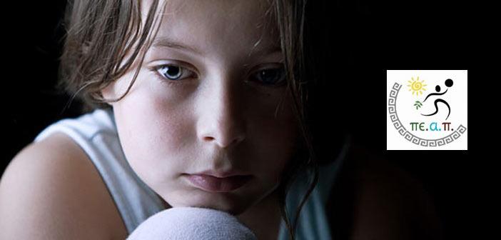 Εκδήλωση για την πρόληψη της παιδικής σεξουαλικής κακοποίησης