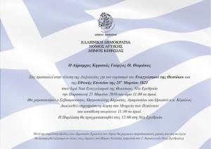 Πρόσκληση στον εορτασμό της 25ης Μαρτίου στον Δήμο Κηφισιάς