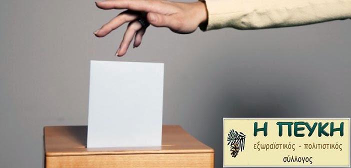 Εκλογοαπολογιστική συνέλευση του Συλλόγου «Η Πεύκη»
