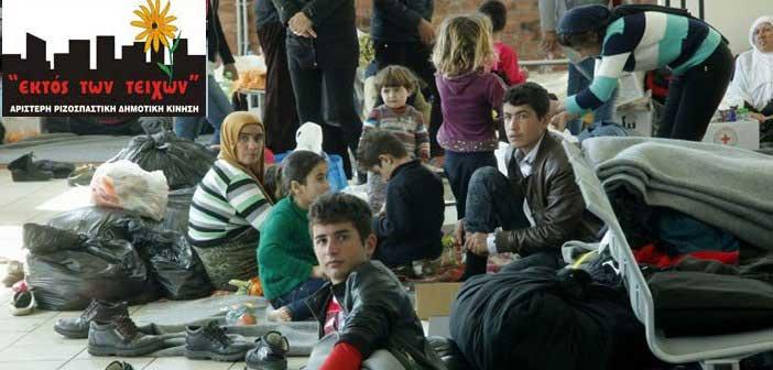 Εκτός των Τειχών: Αυθαίρετη άρνηση να συζητηθεί ψήφισμα για το Προσφυγικό