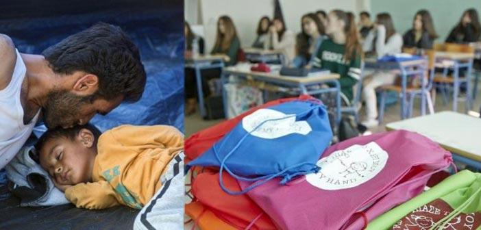 Οι μαθητές του Χαλανδρίου στηρίζουν τα προσφυγόπουλα