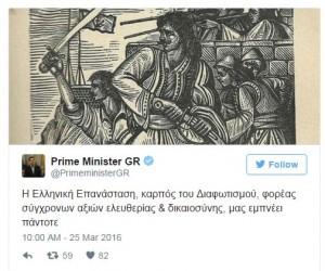Μήνυμα του Αλ. Τσίπρα για την 25η Μαρτίου στο Twitter