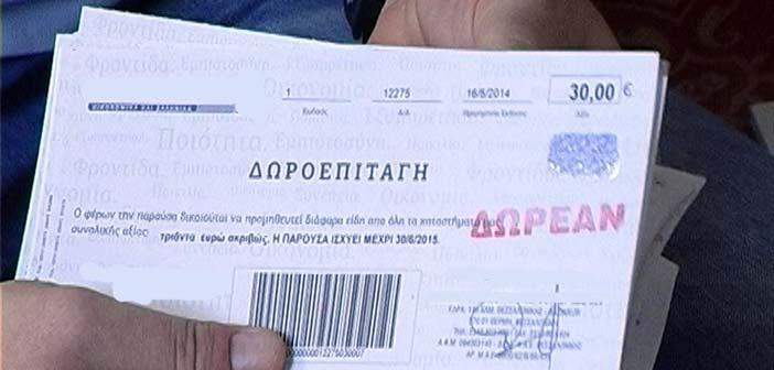Αύξηση των ποσών των δωροεπιταγών σε δικαιούχους ενόψει Πάσχα από τον Δήμο