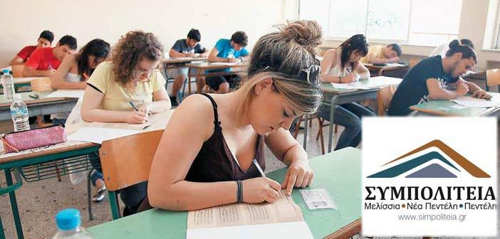 ΣΥΜΠΟΛΙΤΕΙΑ: Ευχές για καλή επιτυχία στους μαθητές των Πανελλαδικών