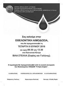 Αιμοδοσία στον Δήμο Ηρακλείου Αττικής