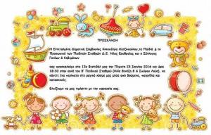 Πρόσκληση στο 12ο Φεστιβάλ Παιδικών Σταθμών Ν. Ερυθραίας