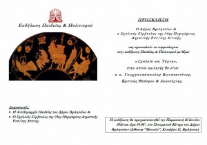 Πρόσκληση εκδήλωσης «Σχολείο και Τέχνη»