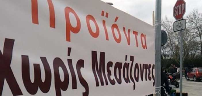 13η δράση διάθεση προϊόντων χωρίς μεσάζοντες στο Ηράκλειο Αττικής