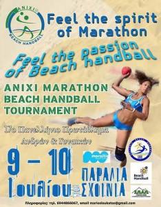 17ο Πανελλήνιο Πρωτάθλημα Beach Handball