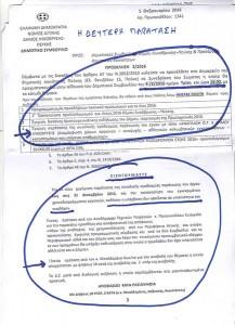 Έγγραφο για τη δεύτερη παράταση του έργου στο Ο.Τ.9