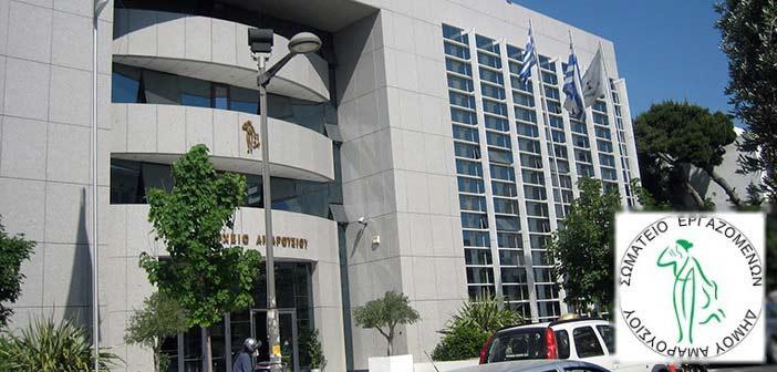 Σωματείο Εργαζομένων Δήμου Αμαρουσίου: Συμμετοχή στην κινητοποίηση συνδικάτων στις 17/9