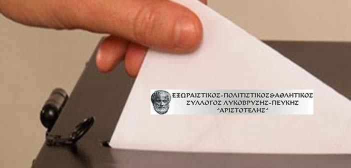 Το νέο Διοικητικό Συμβούλιο του Συλλόγου «Αριστοτέλης»