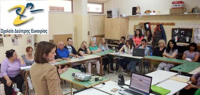 Ενημέρωση Δήμου Πεντέλης για το Σχολείο Δεύτερης Ευκαιρίας