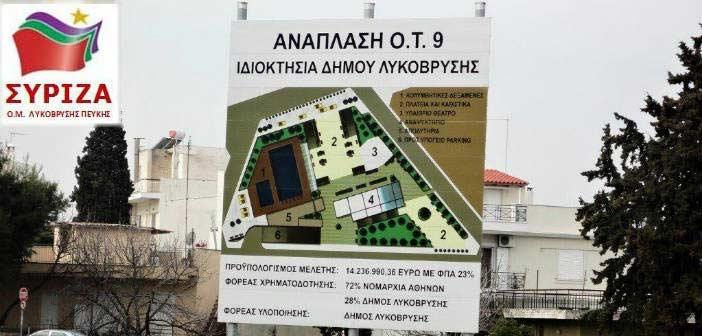 ΣΥΡΙΖΑ Λυκόβρυσης-Πεύκης: Χαιρετίζει τη χρηματοδότηση της Περιφέρειας για το Ο.Τ.9