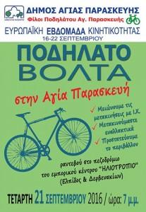 Ποδηλατοβόλτα στην Αγία Παρασκευή