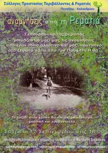 Αφίσα εκδήλωσης Ρεματιάς