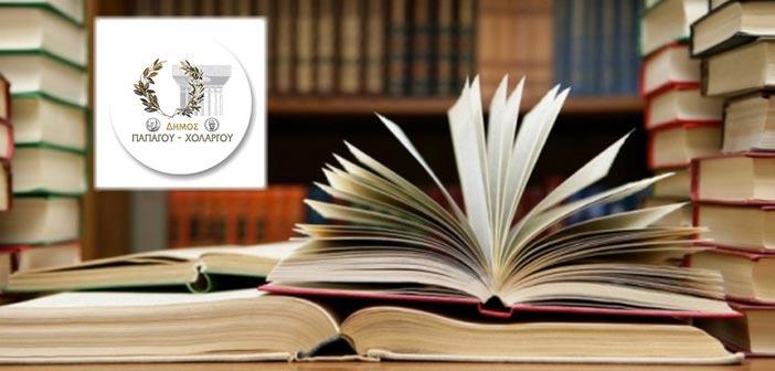 Ελεύθερο Πανεπιστήμιο ιδρύει ο Δήμος Παπάγου – Χολαργού