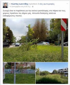 Ανάρτηση Κ. Ιωαννίδη στο facebook για το πράσινο στα Βριλήσσια