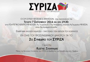 Πρόσκληση εκδήλωσης Ο.Μ. Πεντέλης & Βριλησσίων
