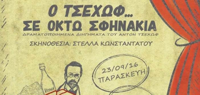 «Ο Τσέχωφ σε… οκτώ σφηνάκια» στο Συνεδριακό Κέντρο Μεταμόρφωσης