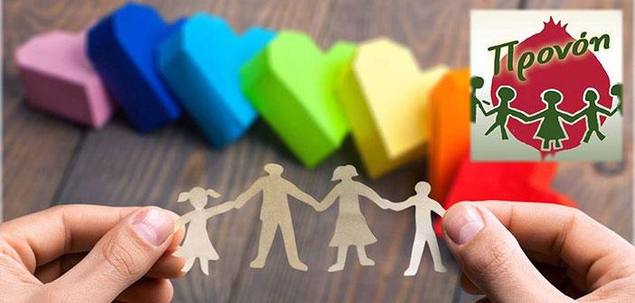 Ολοκληρώθηκε με επιτυχία το βιωματικό εργαστήρι για γονείς του Κ.Π. «Προνόη»