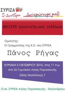 Εκδήλωση Ο.Μ. ΣΥΡΙΖΑ Αγίας Παρασκευής και Χαλανδρίου