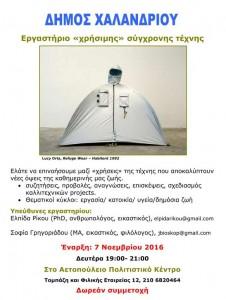 Αφίσα εργαστηρίου