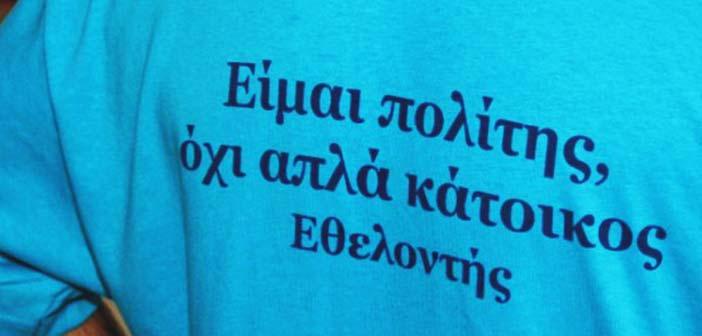 Ημέρα στήριξης του Εθελοντισμού στον Δήμο Πεντέλης